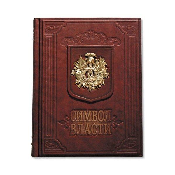 Символ власти (подарочное издание) gifts 450(з)
