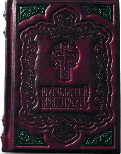 Православный Молитвослов (подарочное издание) gifts 029(з)
