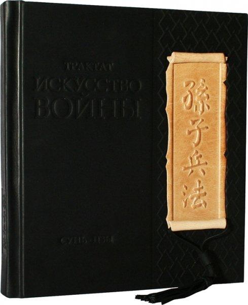 Искусство войны. Сунь-цзы (подарочное издание) livegifts 497(з)