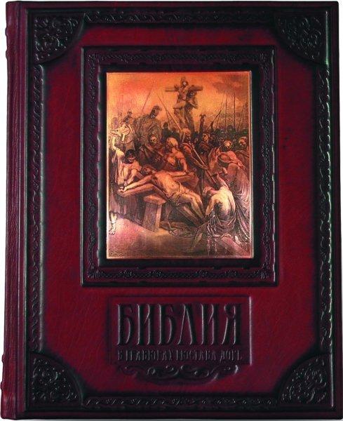 Сцены из библии в гравюрах Гюстава Доре (подарочное издание) gifts 027(гр)