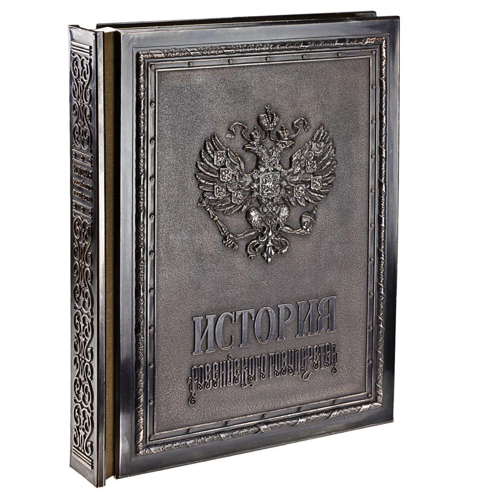 Книга «История Российского государства / The History of Russia» с золотым обрезом сделано в России 707.00