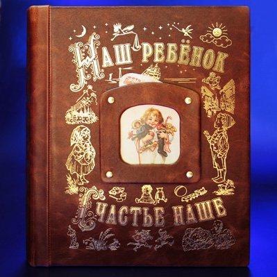 """Подарочная книга-альбом """"Наш ребенок"""" коричневый Санкт-Петербург 1024л"""