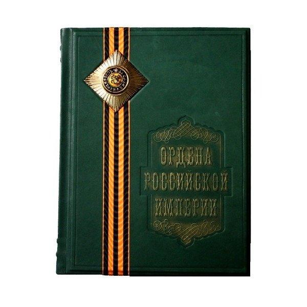 Ордена Российской Империи (подарочное издание) gifts 448(з)