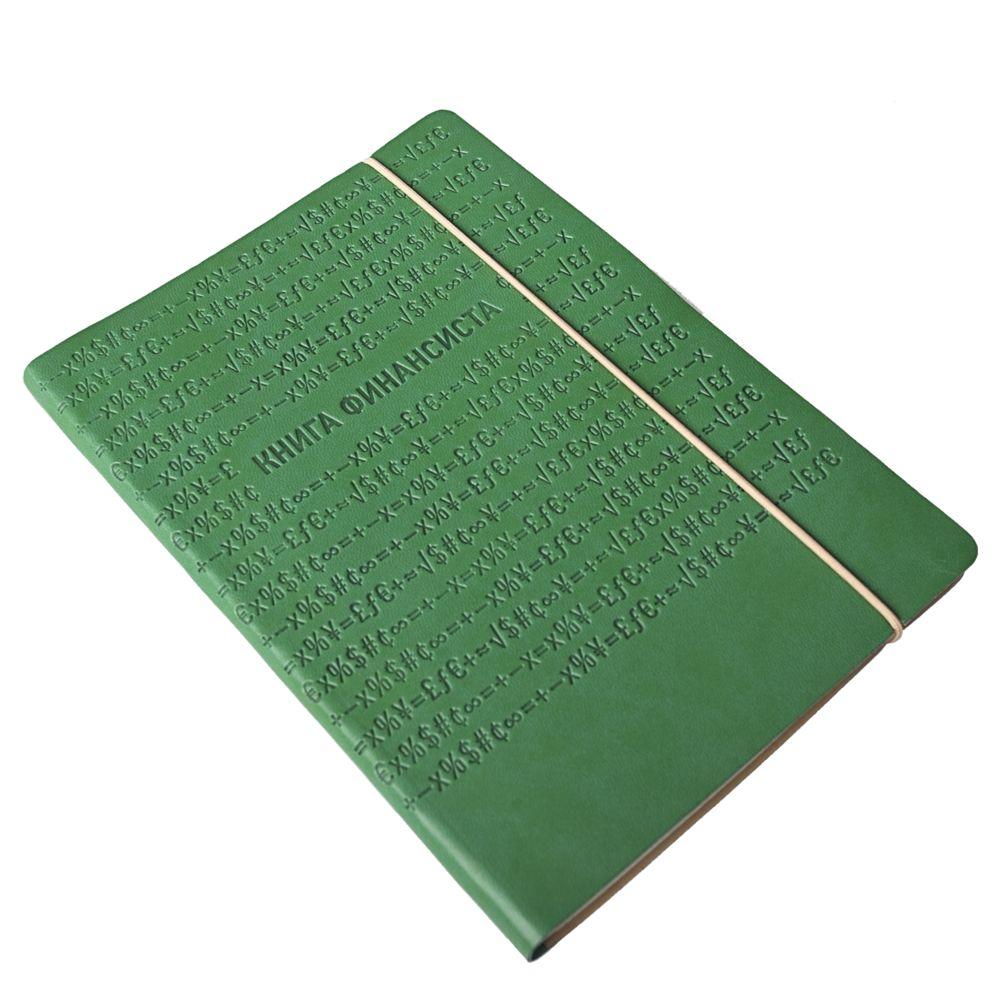 Книга финансиста 5438