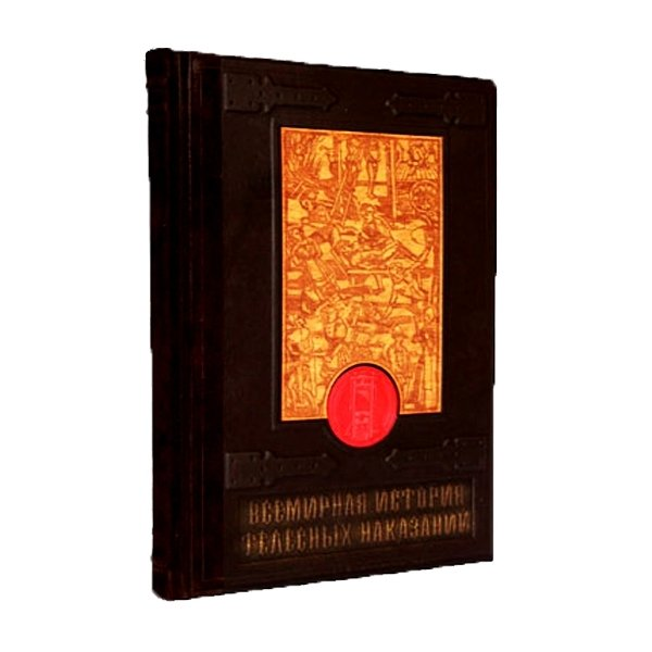 Всемирная история телесных наказаний. Мировая энциклопедия (подарочное • издание) livegifts 511(з)