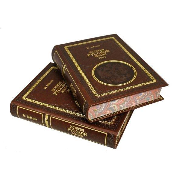 История Русской жизни. 2 тома. (И. Забелин) сделано в России BG7070M