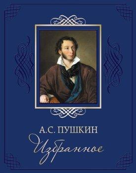 Книга «А.С. Пушкин. Избранное» Книжный Петербург kp1145