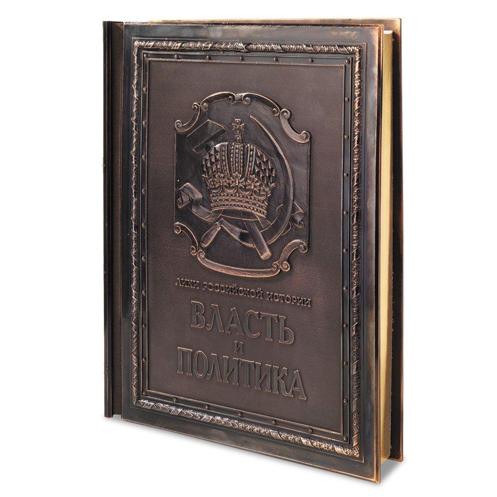 Книга «Власть и политика» подарочное издание сделано в России 3724