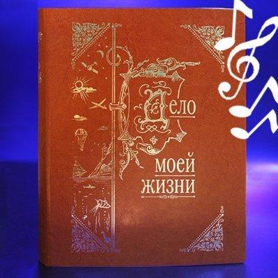 """Подарочная книга-альбом с музыкой """"Дело моей жизни"""" эко/кожа Санкт-Петербург 1013"""