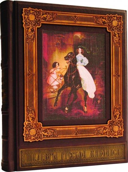 Шедевры Русской Живописи.(подарочное издание) gifts 514(з)