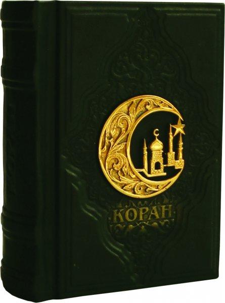 Коран малый с литьем (подарочное издание) livegifts 048(л)