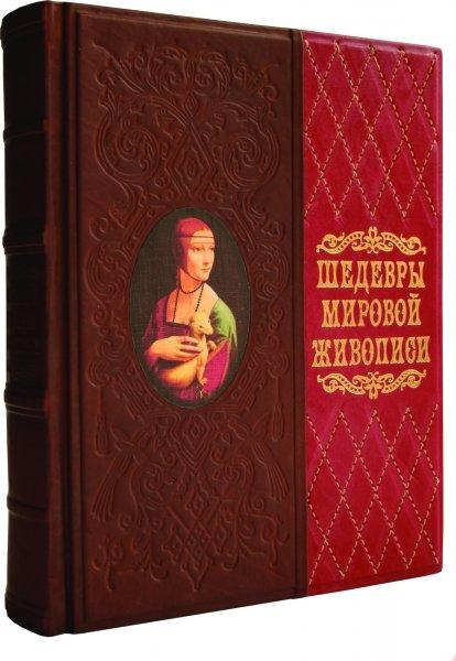 Шедевры мировой живописи (подарочное издание) livegifts 515(з)