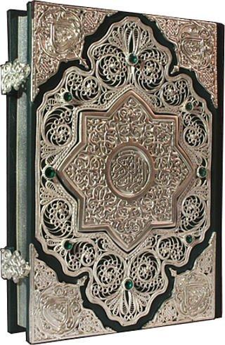 Коран с филигранью (эксклюзивное подарочное издание) livegifts 020(ф)