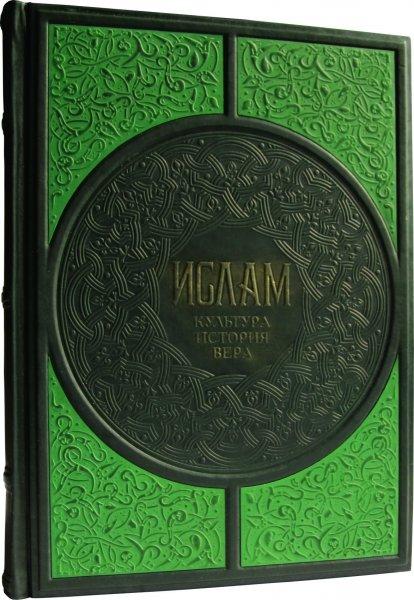 Ислам. Культура, История, Вера (подарочное издание) gifts 047(з)