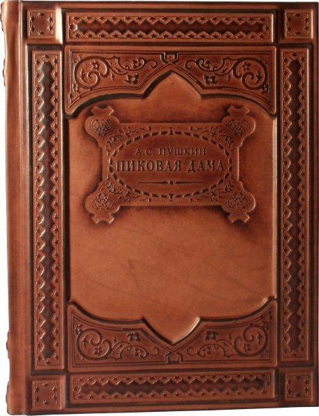 """А.С.Пушкин """"Пиковая дама"""" (подарочное издание) gifts 466(з)"""