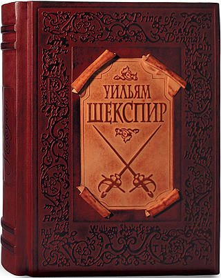 """Уильям Шекспир """"Драмы. Поэмы. Сонеты"""" gifts 475(з)"""