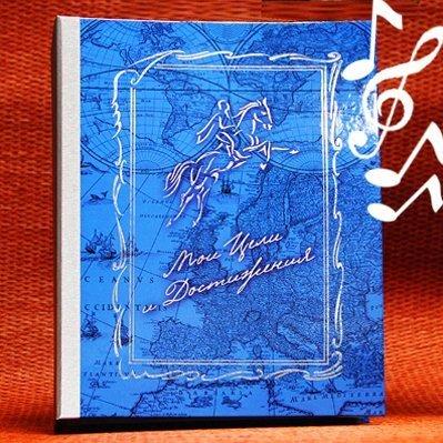 """Подарочная книга-альбом с музыкой """"Мои цели и достижения"""" Санкт-Петербург 1010"""