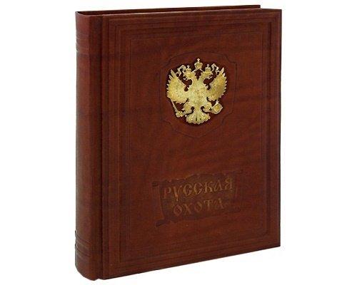 Русская охота. Исторический очерк Н. Кутепова (подарочное издание) livegifts 443(з)