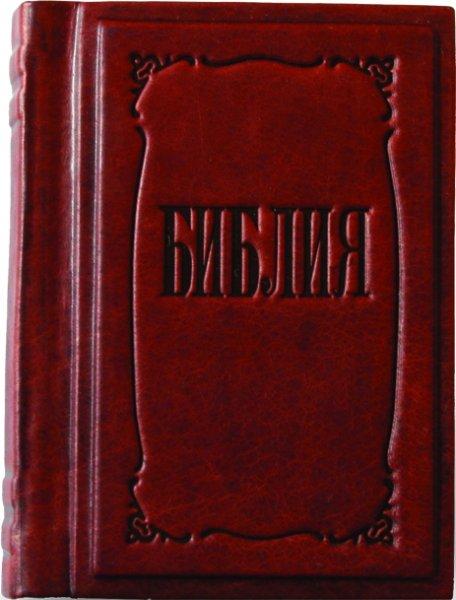Библия малая (подарочное издание) livegifts 005