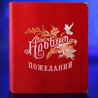 """Альбом для фотографий """"Альбом Пожеланий"""" бархат Санкт-Петербург 1115"""