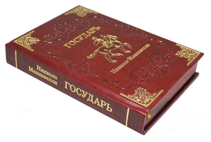 Государь. Н. Макиавелли сделано в России BG0134M