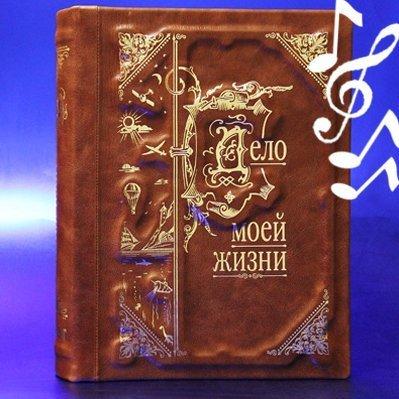 """Подарочная книга-альбом с музыкой """"Дело моей жизни"""" кожа Санкт-Петербург 1006"""