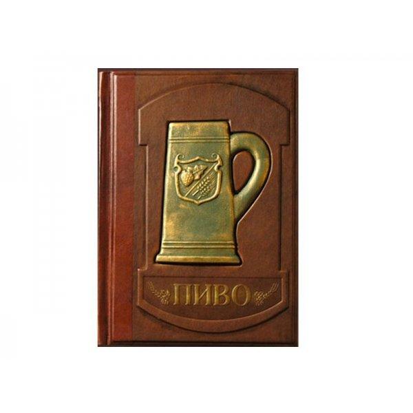 Пиво. Большая энциклопедия (подарочное издание) livegifts 436(з)