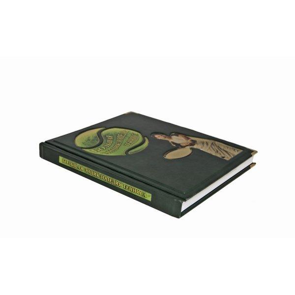 Большая энциклопедия тенниса. сделано в России BG5780M