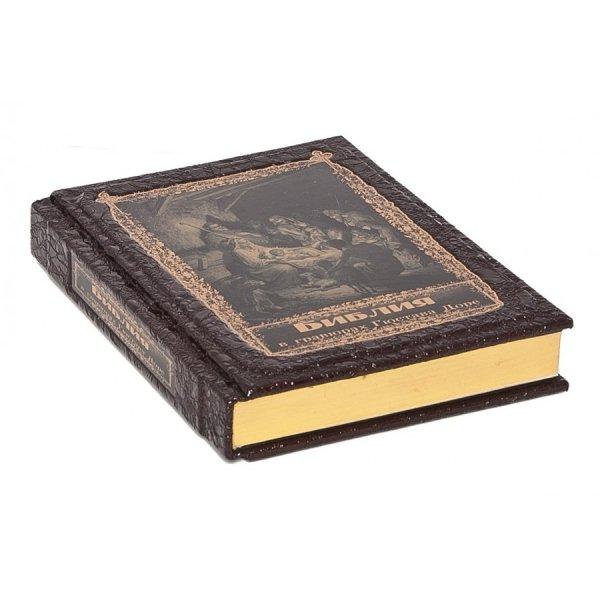 Библия в гравюрах Гюстава Доре (в мешочке) сделано в России BG0096M