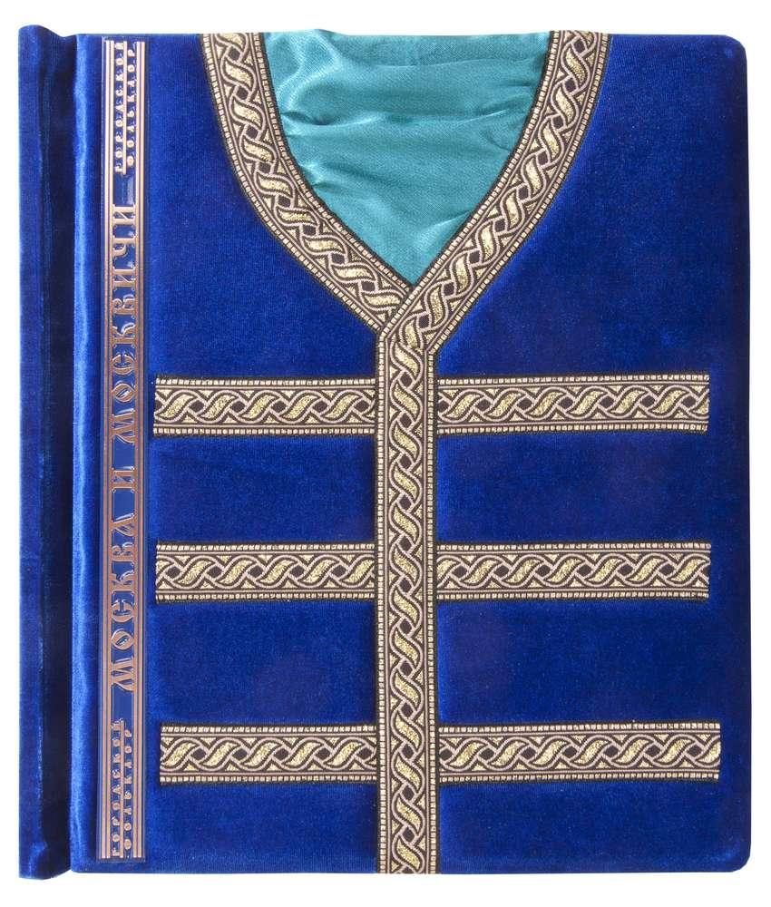 Книга «Москва и Москвичи» эксклюзивное издание 5018