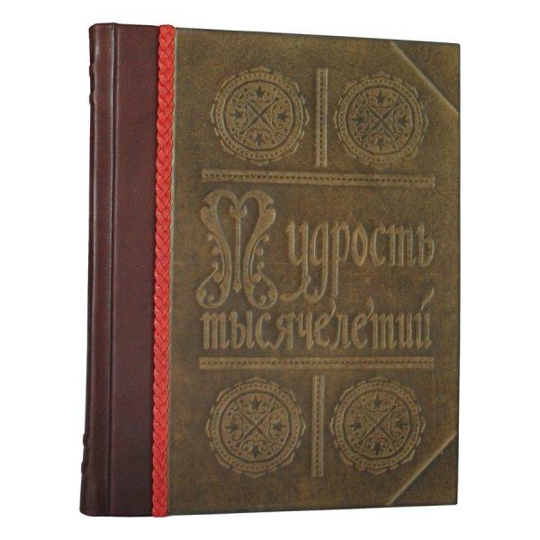 Мудрость тысячелетий. Энциклопедия (подарочное издание) livegifts 489(з)