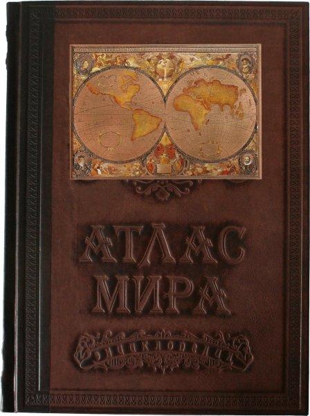 Атлас Мира (эксклюзивное подарочное издание) livegifts 493(з)