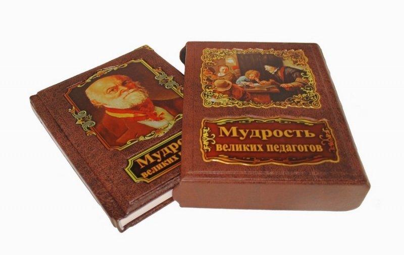 Мудрость великих педагогов (Александр Кожевников, Татьяна Линдберг) сделано в России BG4933F