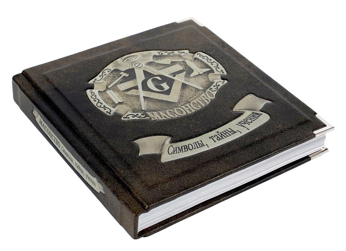 Масонство. Символы, тайны, учения сделано в России BG6911M