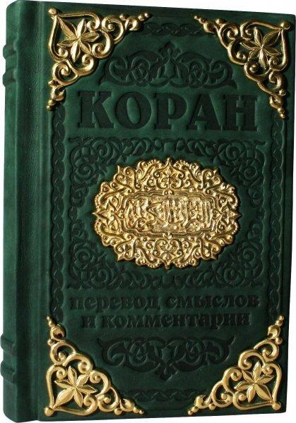 Коран с литьем (подарочное издание) gifts 046(л)