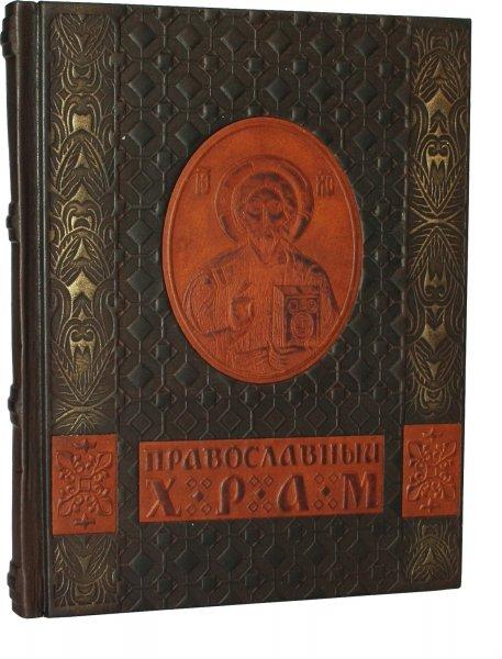Православный храм (подарочное издание) livegifts 035(з)