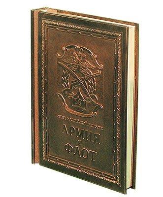 Книга «Армия и флот / Army and Navy» подарочное издание 6637