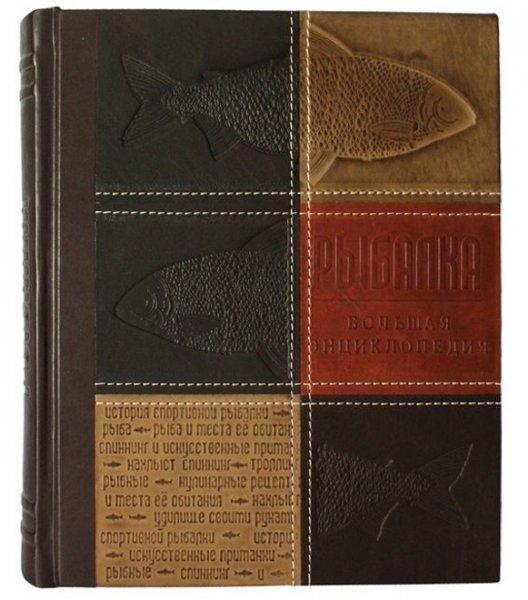 Рыбалка. Большая энциклопедия (подарочное издание) gifts 488(з)