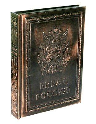 Книга «Виват, Россия! / Vivat Russia!» подарочное издание Книжный Петербург kp1110