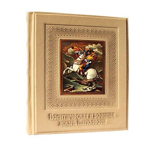 Наполеон. Политическая и военная жизнь (подарочное издание) livegifts 528(гр)