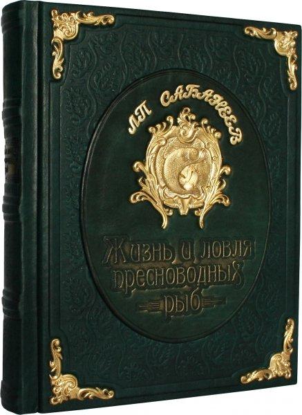Жизнь и ловля пресноводных рыб (подарочное издание) gifts 486(з)