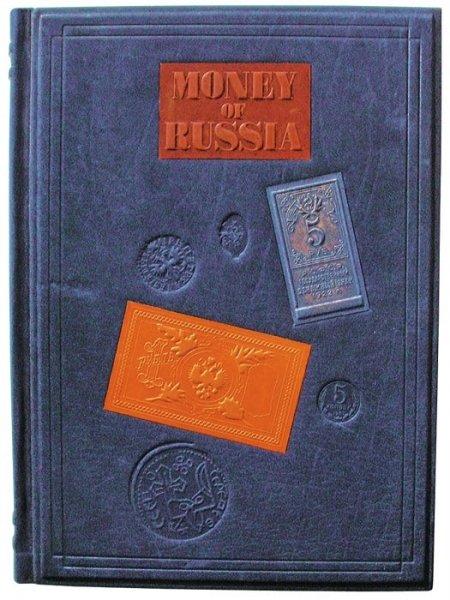 Money of Russia (подарочное издание) gifts 419(з)
