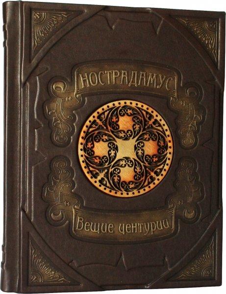 Нострадамус. Вещие центурии (подарочное издание) livegifts 490(з)