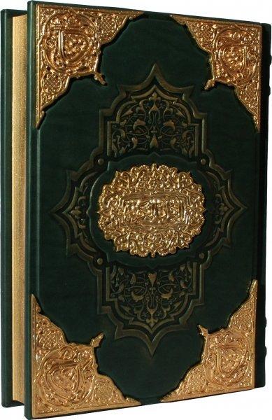 Коран (подарочное издание) художественное литье gifts 043(л)