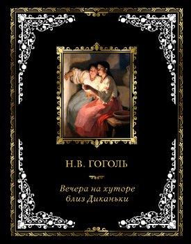 Книга «Николай Гоголь. Вечера на хуторе близ Диканьки. Миргород.» Книжный Петербург kp1119