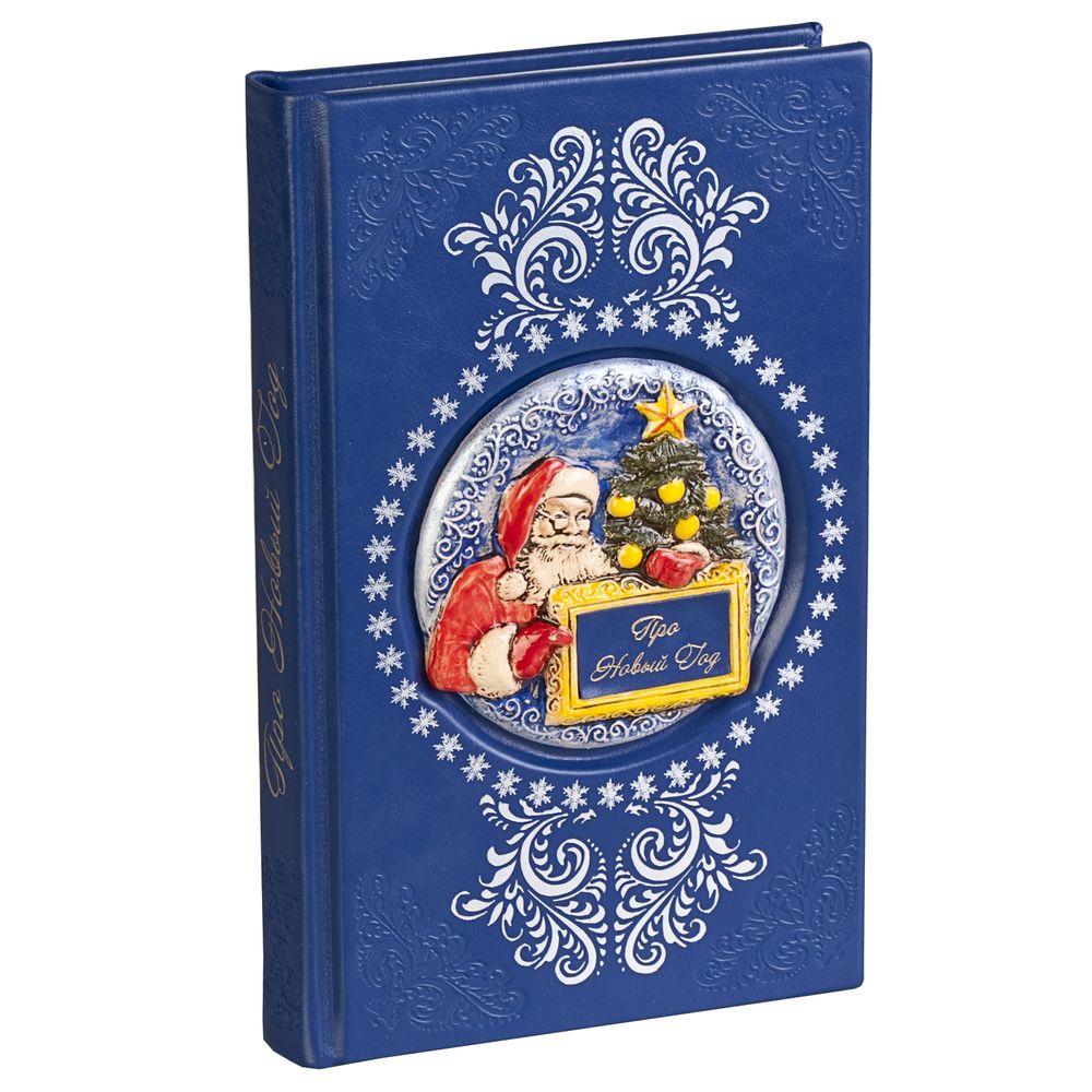 Книга «Про Новый год» (подарочное издание) сделано в России 5858