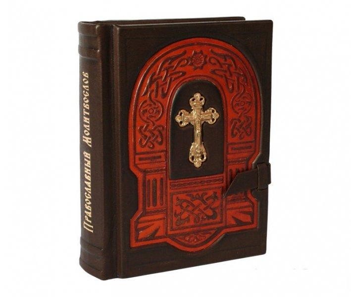 Православный Молитвослов (подарочное издание) художественное литье livegifts 029(кр)