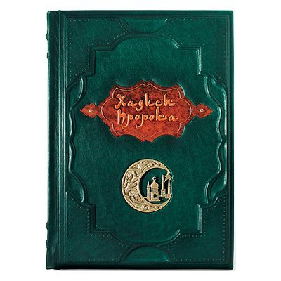 Хадисы Пророка (подарочное издание) livegifts 044(з)