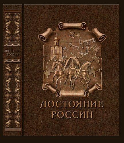 Книга «Достояние России / Russia's Treasured Heritage» подарочное издание Книжный Петербург kp1115