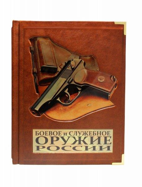 Боевое и служебное оружие России.(книга) сделано в России BG8755M